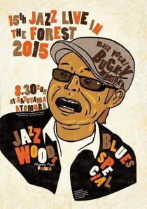 15th森ジャズポスター